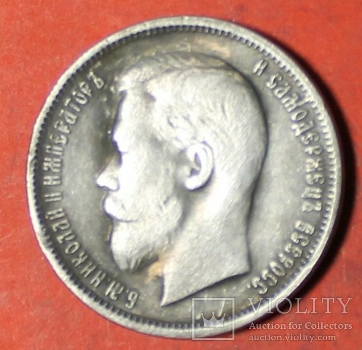 50 копеек 1901 год копия, фото №3