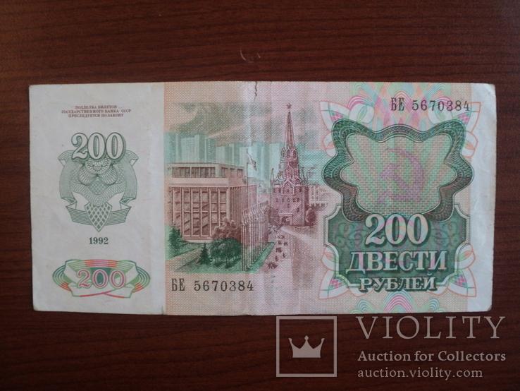 200 руб. 1992 г. № БЕ 5670384, фото №2