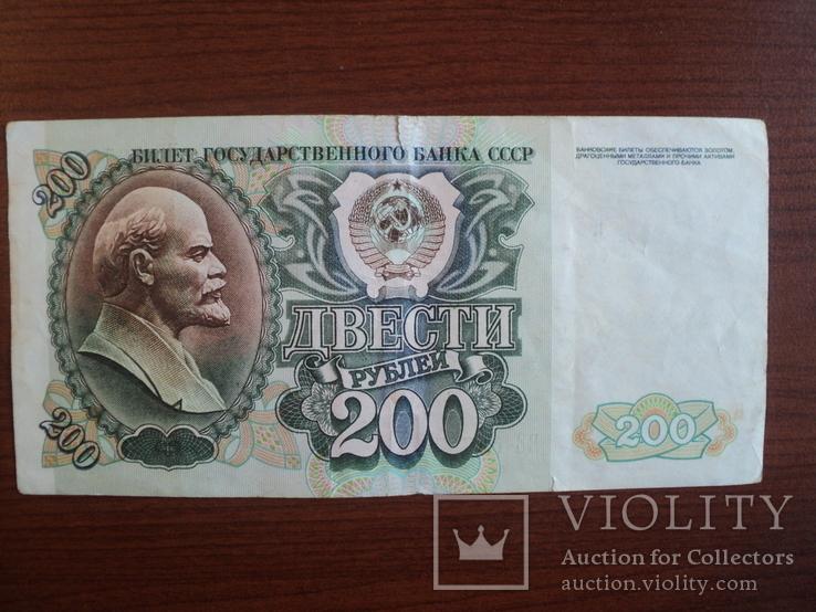 200 руб. 1992 г. № БЕ 5670384, фото №3