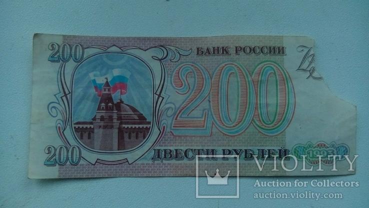Россия 200 рублей 1993 год, фото №2