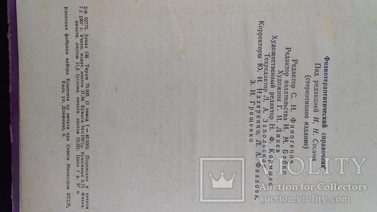 Физиотерапевтический Справочник((1967г), фото №4