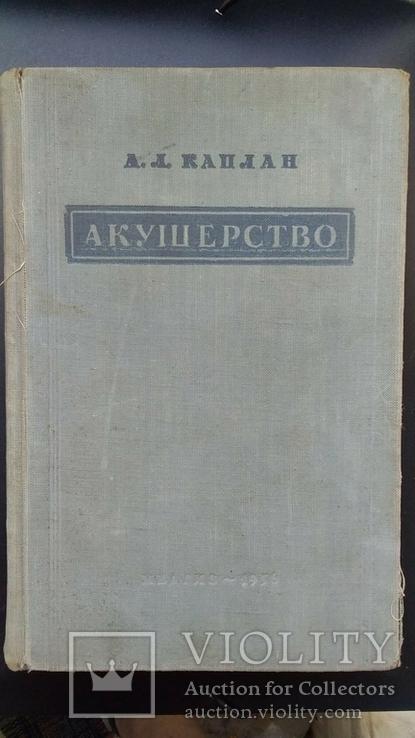 АКУШЕРСТВО (1956г), фото №2