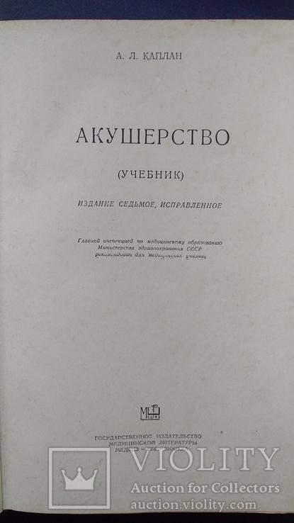 АКУШЕРСТВО (1956г), фото №3