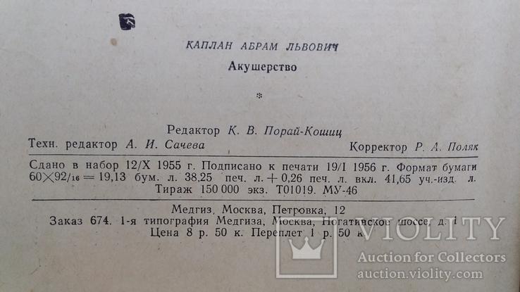 АКУШЕРСТВО (1956г), фото №4