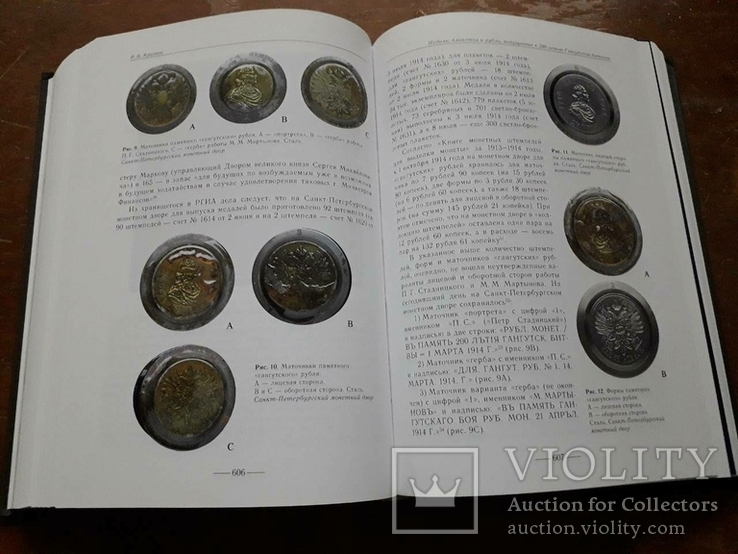 Монеты России XVIII — начала XX века.  2019г., фото №12