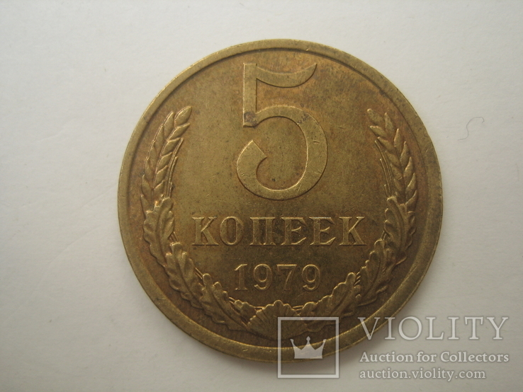 СССР 5 копеек 1979 года, фото №2
