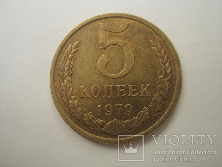 СССР 5 копеек 1979 года, фото №3