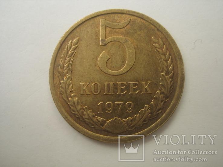 СССР 5 копеек 1979 года, фото №4