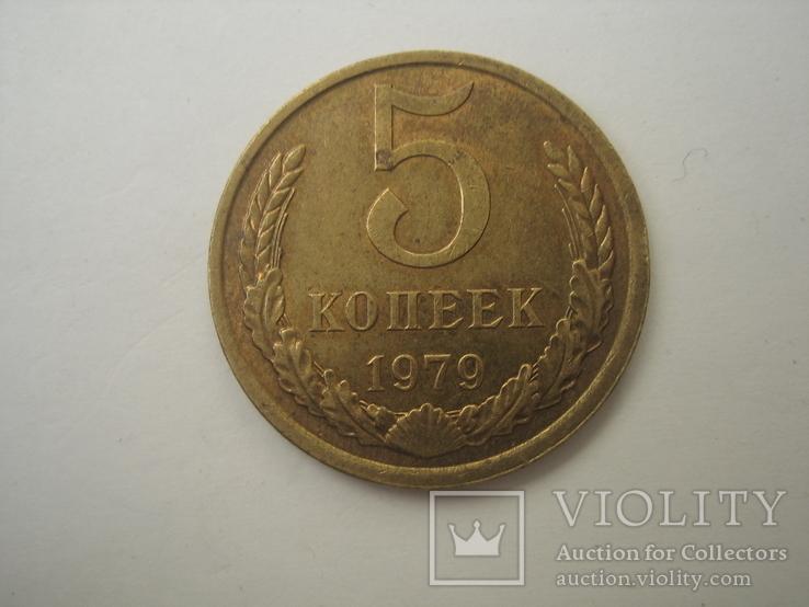 СССР 5 копеек 1979 года, фото №6