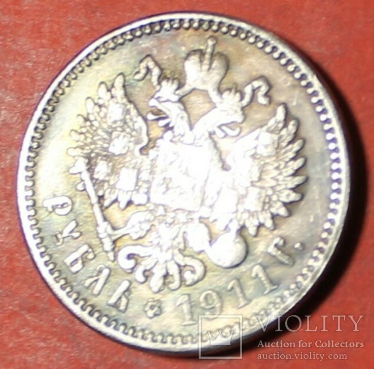 1 рубль 1911 год копия, фото №3