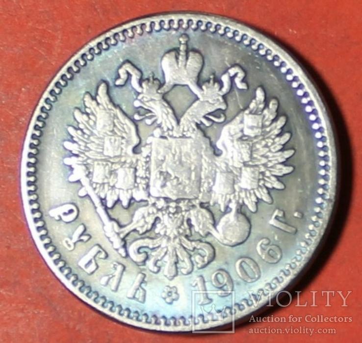 1 рубль 1906 год копия, фото №2