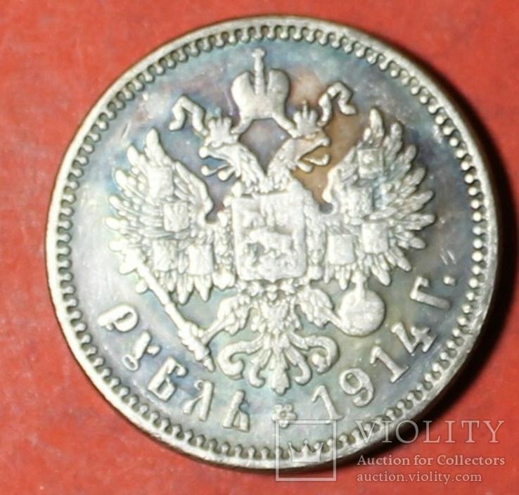 1 рубль 1914 год копия, фото №3