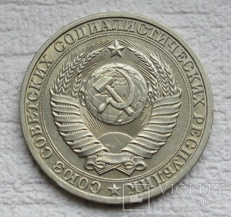1 рубль 1988 г., фото №7