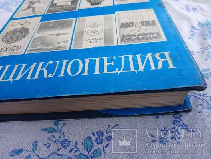 Олимпийская энциклопедия, фото №6