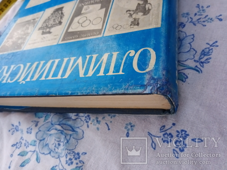 Олимпийская энциклопедия, фото №7