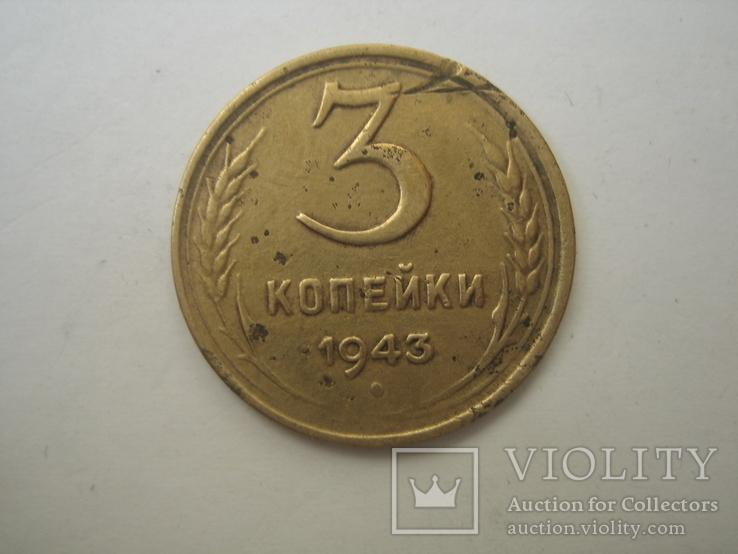 СССР 3 копейки 1943 года., фото №2