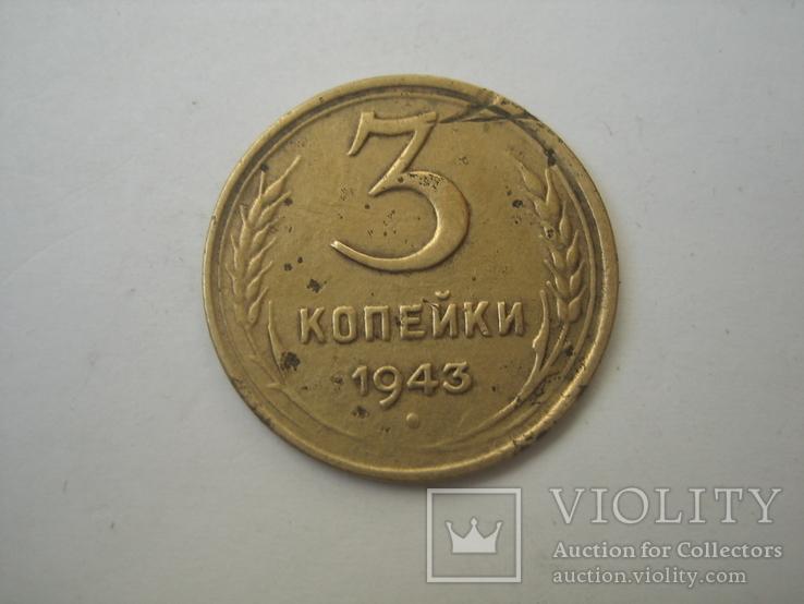 СССР 3 копейки 1943 года., фото №3