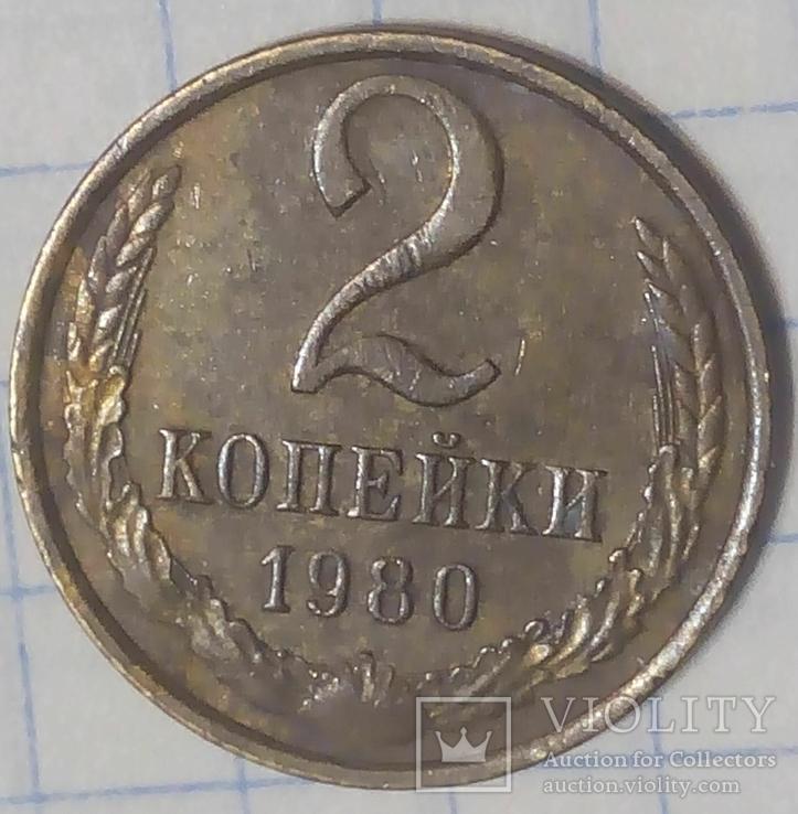 СССР 2 копейки 1980, фото №2