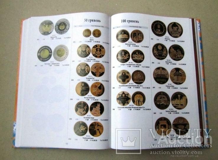 Каталог Монети України 1992-2016 Загреба, тверда обкладинка, фото №5