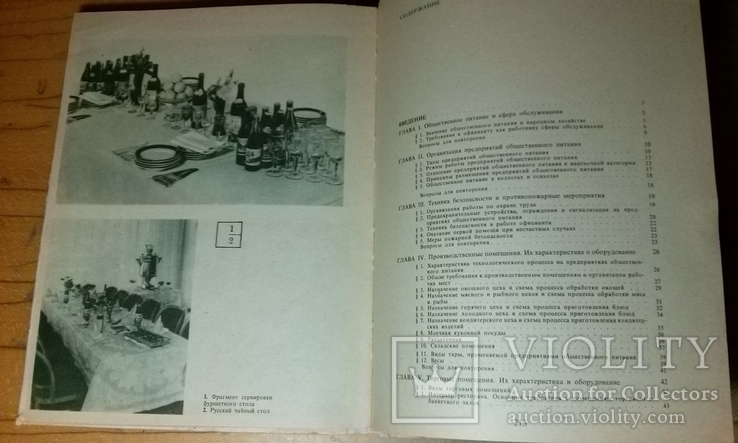 """Н.В. Коршунов """"Организация обслуживания в ресторанах""""(изд-во """"Высшая школа"""" 1975 г.), фото №3"""