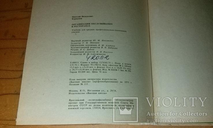 """Н.В. Коршунов """"Организация обслуживания в ресторанах""""(изд-во """"Высшая школа"""" 1975 г.), фото №5"""