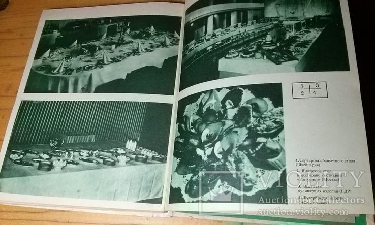 """Н.В. Коршунов """"Организация обслуживания в ресторанах""""(изд-во """"Высшая школа"""" 1975 г.), фото №6"""