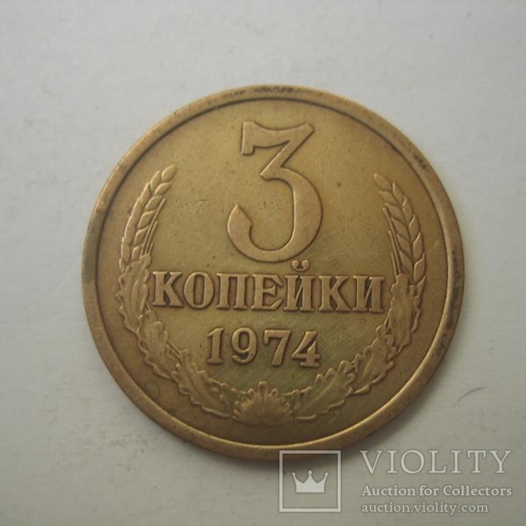 СССР 3 копейки 1974 года., фото №2