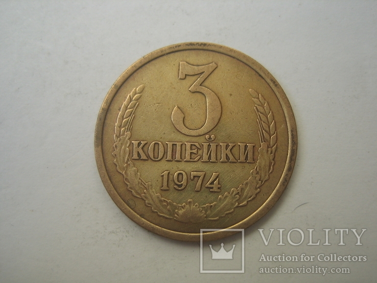 СССР 3 копейки 1974 года., фото №3