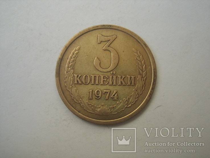 СССР 3 копейки 1974 года., фото №4