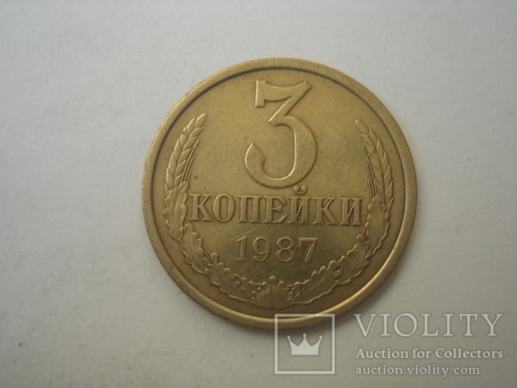 СССР 3 копейки 1987 года., фото №2