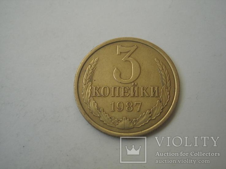 СССР 3 копейки 1987 года., фото №3