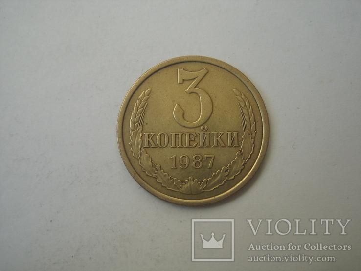 СССР 3 копейки 1987 года., фото №6
