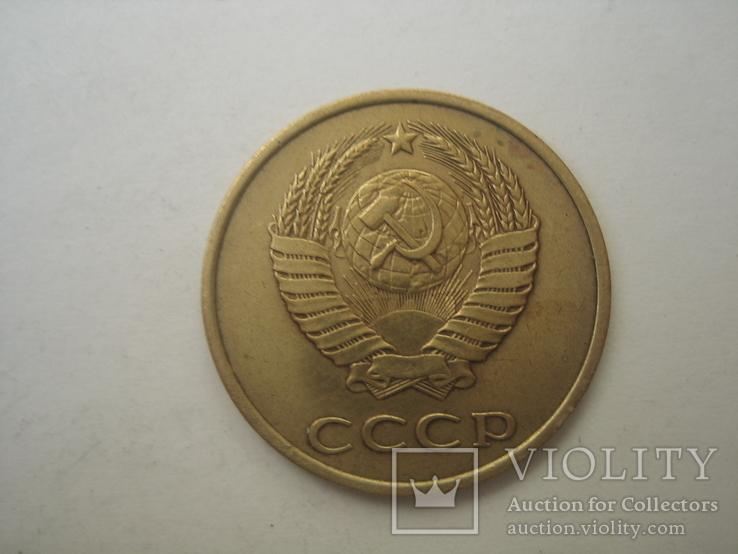 СССР 3 копейки 1987 года., фото №8
