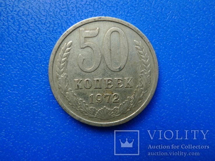 50 копеек 1972, 1973, фото №3