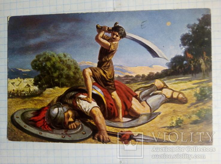 Давид и Голиаф, фото №2