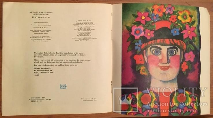 "M. Kotsyubinsky «Brother-Months», 1983 / М. Коцюбинский ""Братья-месяцы"", фото №4"