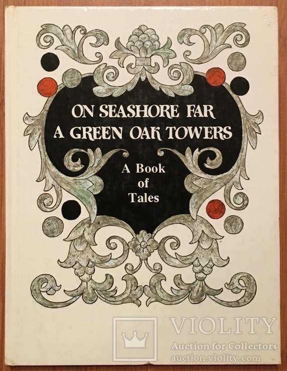 On Seashore Far A Green Oak Towers: A Book of Tales, 1983 / Лукоморье: сказки, фото №2