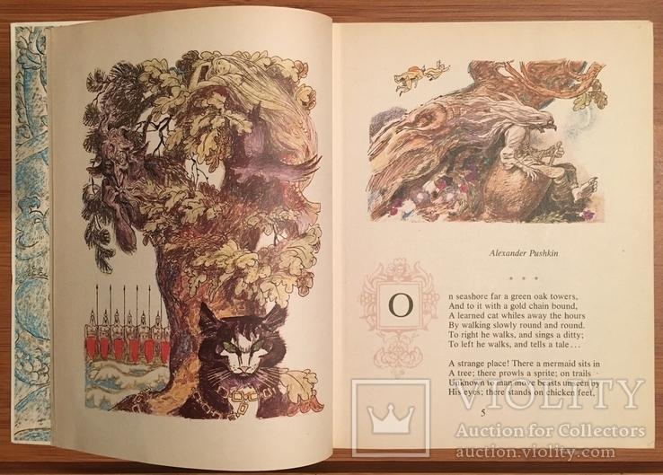 On Seashore Far A Green Oak Towers: A Book of Tales, 1983 / Лукоморье: сказки, фото №6