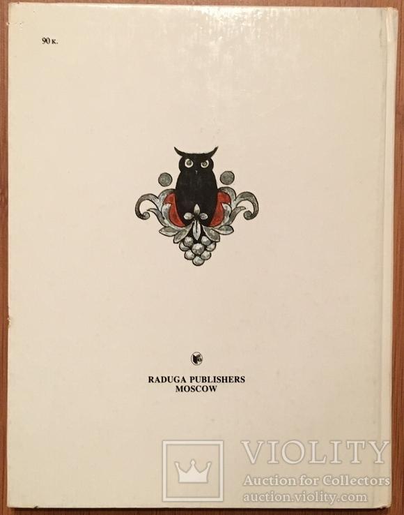 On Seashore Far A Green Oak Towers: A Book of Tales, 1983 / Лукоморье: сказки, фото №9