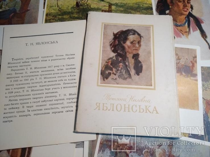 Тетяна Яблонська комплект 12 листівок 1956, фото №9