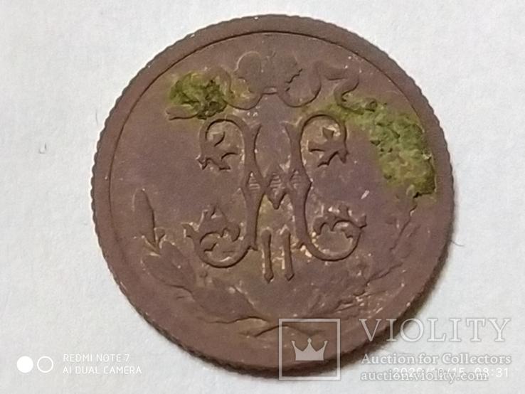 1/2 копейки 1915 год, фото №3