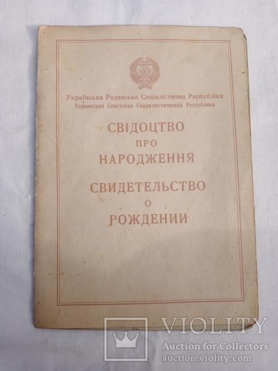 Свидетельство о рождении 1952 г. на бланке 1947 г., фото №2