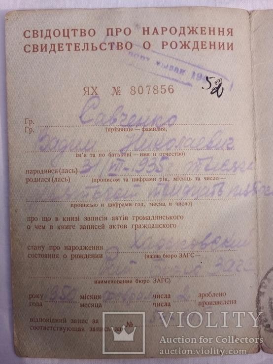 Свидетельство о рождении 1952 г. на бланке 1947 г., фото №4