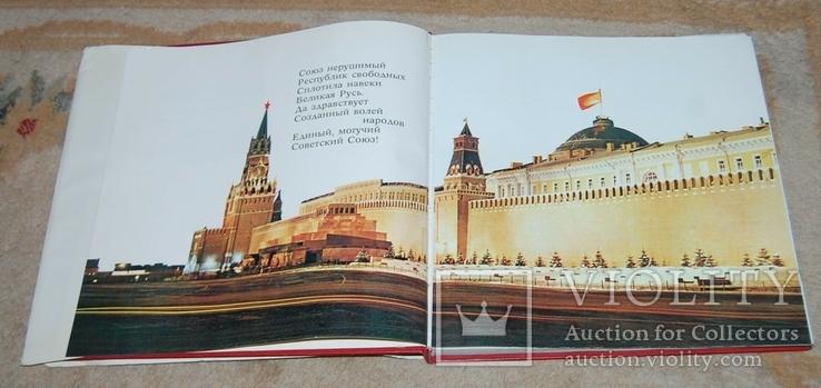"Фотоальбом ""Радянська Украіна№, фото №3"