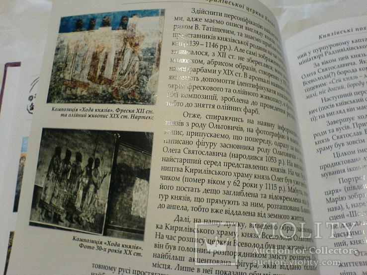 Кирилевської церкви Киева-некрополь, фото №3