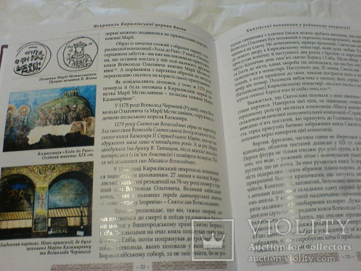 Кирилевської церкви Киева-некрополь, фото №7
