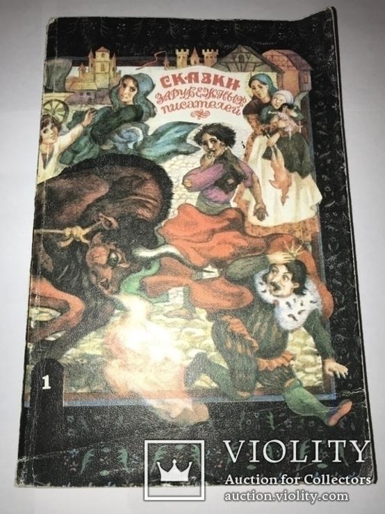 """Книга """"Сказки зарубежных писателей"""" Ш. Перро, бр. Гримм, В. Гауф, О. Уайльд, С. Лагерлёф."""
