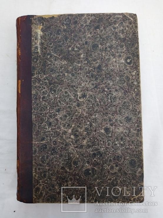 Сочинения Лесинга 3 том 1882 год., фото №4