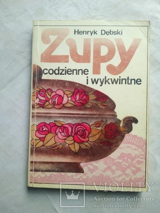 Henryk Dębski. Zupy codzienne i wykwintne, фото №2