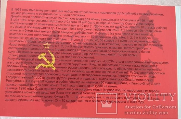 Разменные монеты СССР 1985 г. в буклете, фото №3